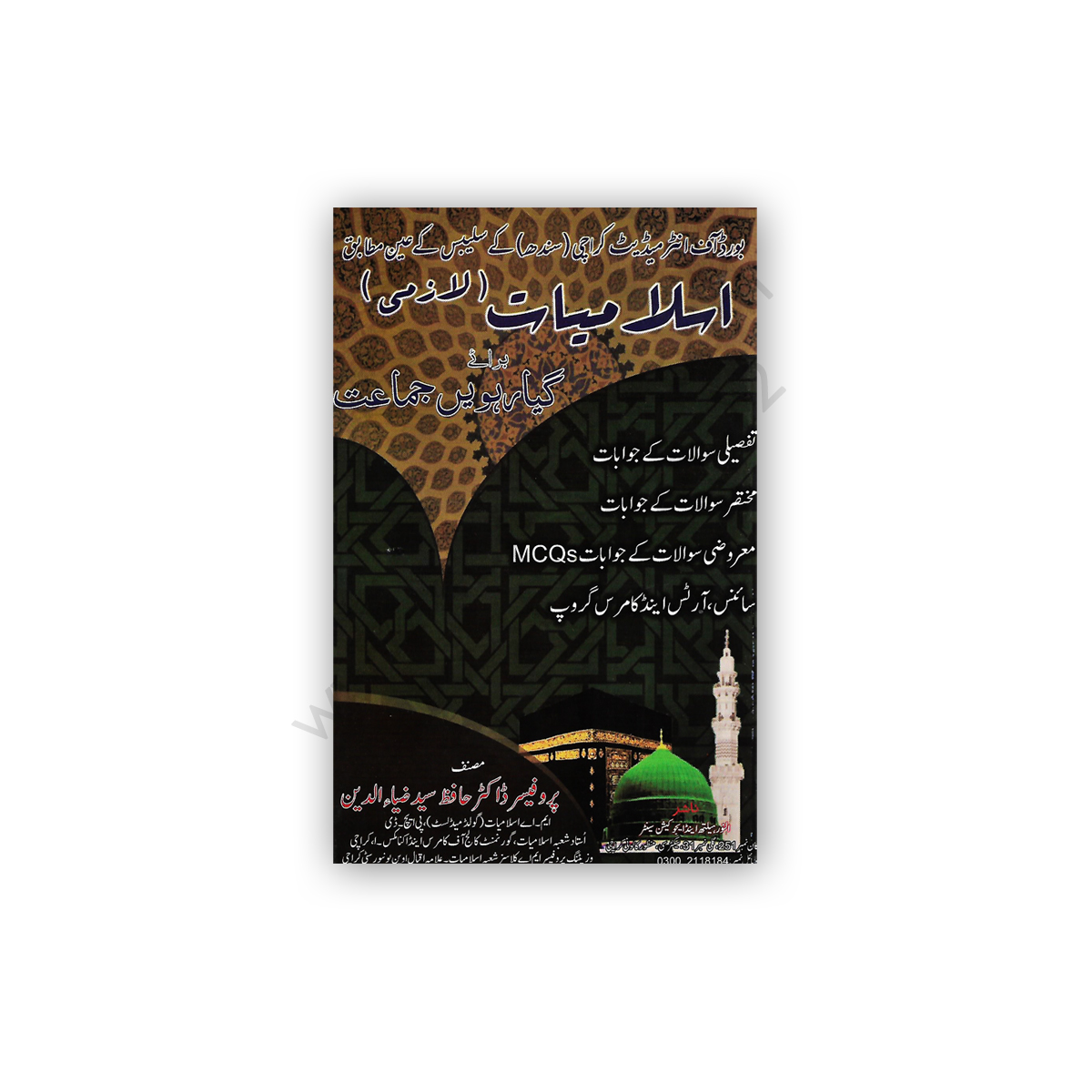 islamyat (laazmi) for class xi all group by syed zia ud din