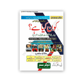 who is who and what is what (urdu) 2018 tm dogar - dogar sons