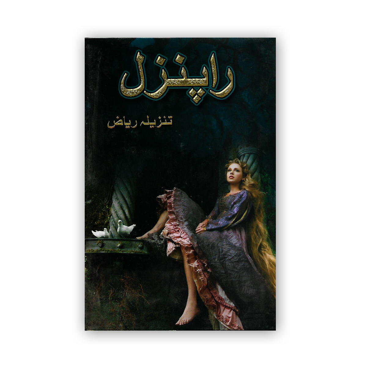 RAPUNZEL Urdu Novel By TANZEELA RIAZ - AL QURAISH Publications