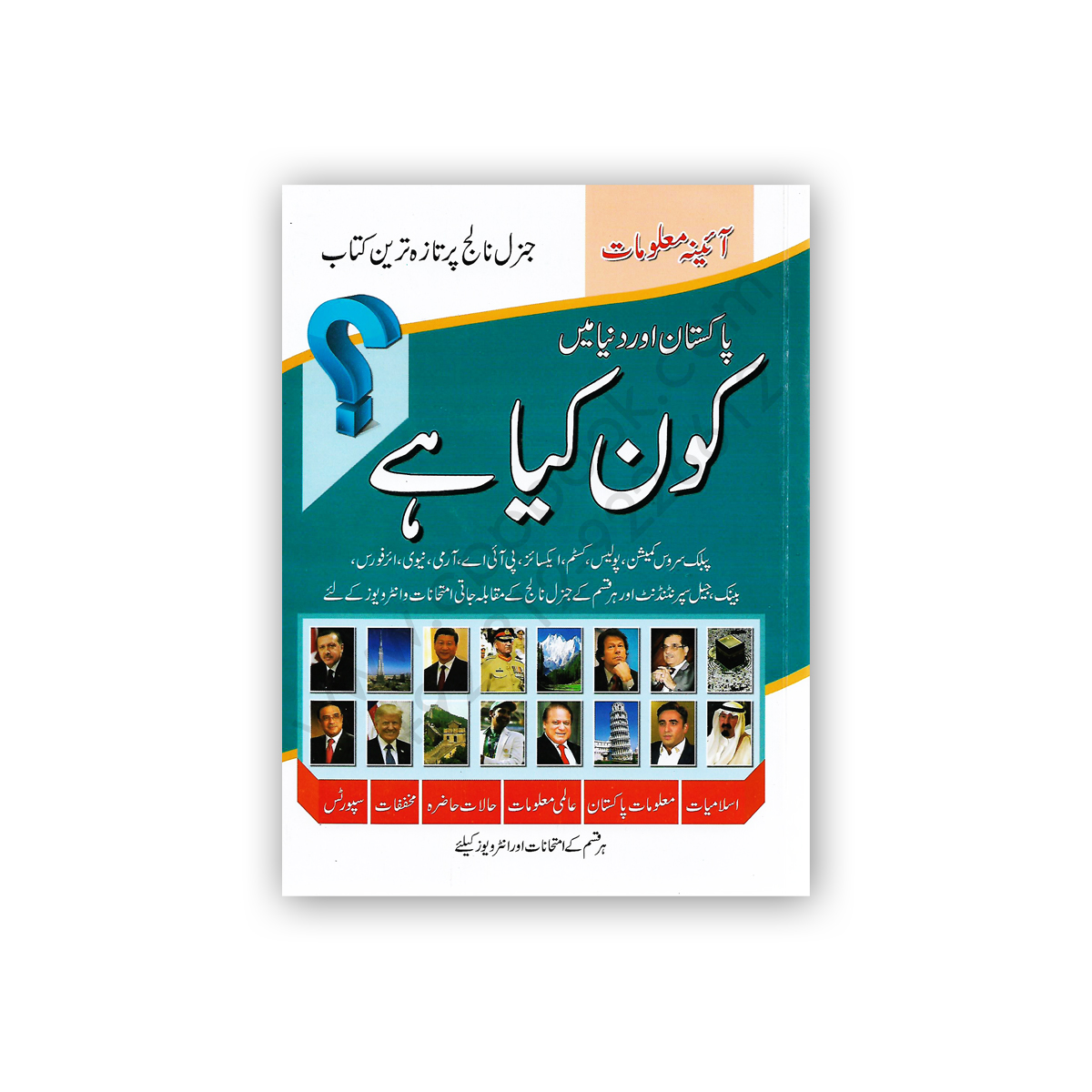 who is who & what is what 2018 (urdu) by ali sher qureshi - rehman book house