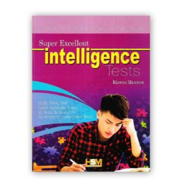 super excellent intelligence tests by rizwan manzoor - hsm publishers
