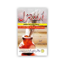urdu general for css pms pcs (judicial) by dr syed akhtar jaffery - emporium