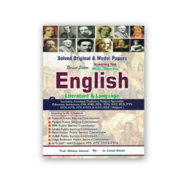 MCQs English Literature & Language By M Sohail Bhatti - Bhatti Sons Publishers