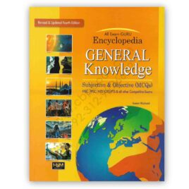 Encyclopedia Of GENENRAL KNOWLEDGE 2021 - HSM Publishers