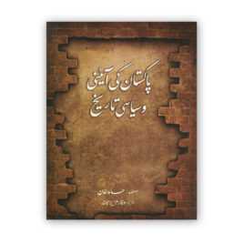 Constitutional and Political History of Pakistan Urdu