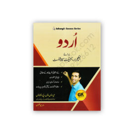 URDU For Lecturers Subject Specialist - Jahangir Books