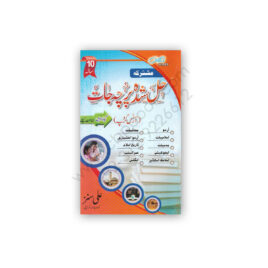 10 Years Solved Papers (Urdu Medium) XI-XII Arts Group – Ali Sons