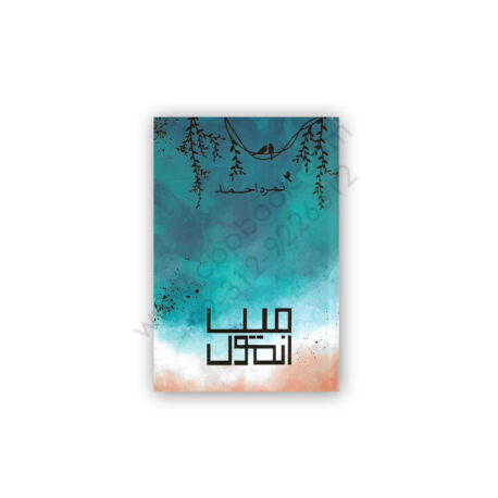 Main Anmol By Nimra Ahmed - Zanjabeel