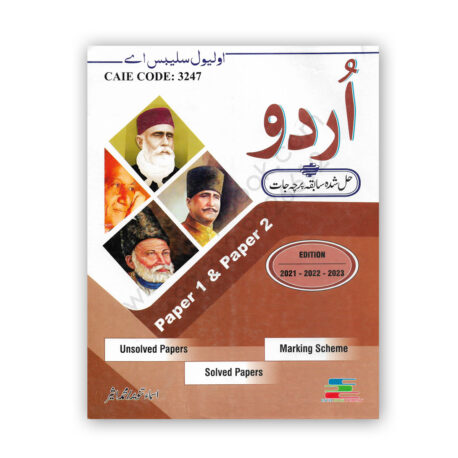 O Level Urdu Syllabus A Solved Past Papers P1 & 2 By Asma Tanveer – Excel Book