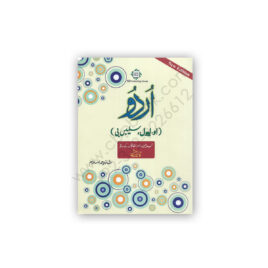O Level Urdu Syllabus B By Shazia Islam – 92 Publishing House